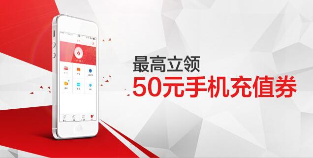 首次关联招行信用卡掌上生活 最高领50元手机充值券