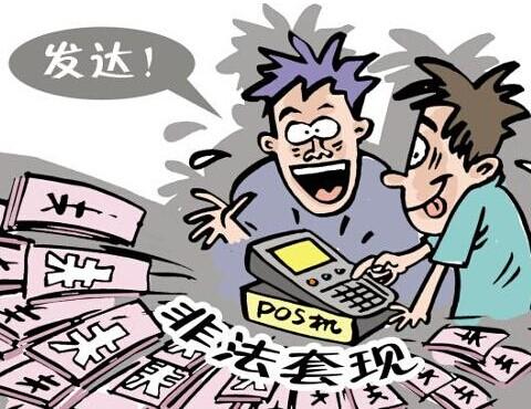 信用卡套现之防范对策