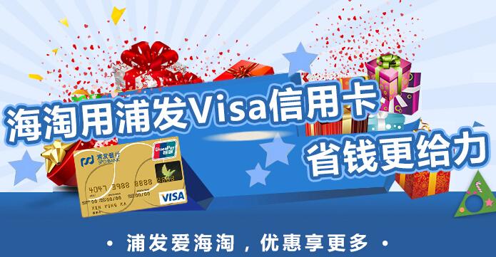 海淘用浦发Visa信用卡 省钱更给力