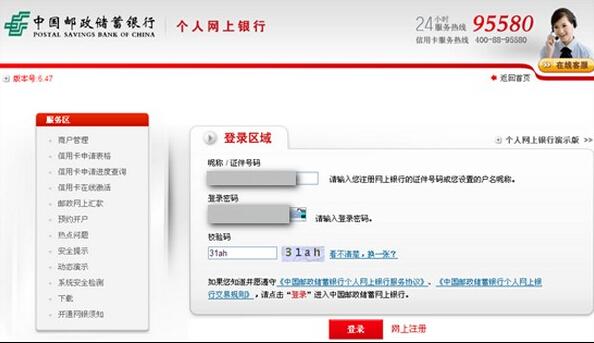 邮政储蓄开通网上银行
