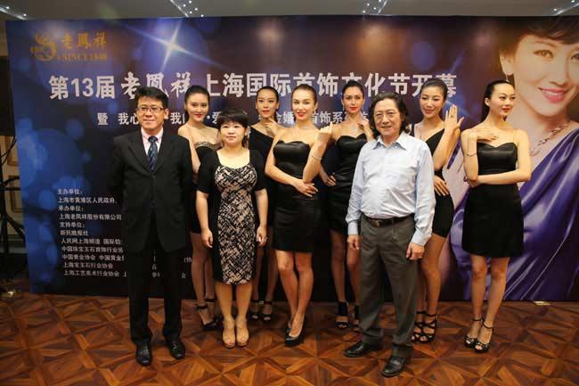 第13届老凤祥上海国际首饰文化节开幕