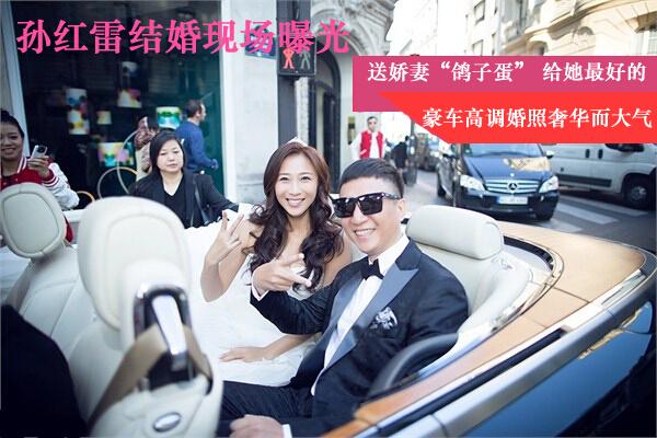 """孙红雷结婚现场曝光 豪车高调""""逛街""""婚照奢华而大气"""