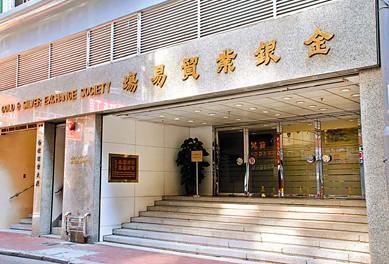 香港金銀貿易