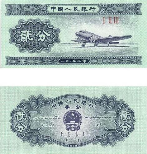 第三套人民币发行时间