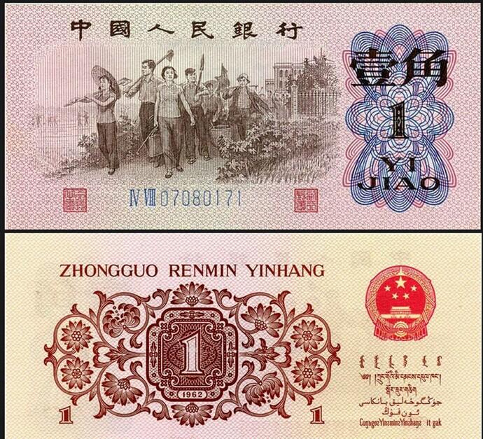 第三套人民币错版币
