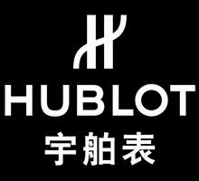 宇舶表Hublot