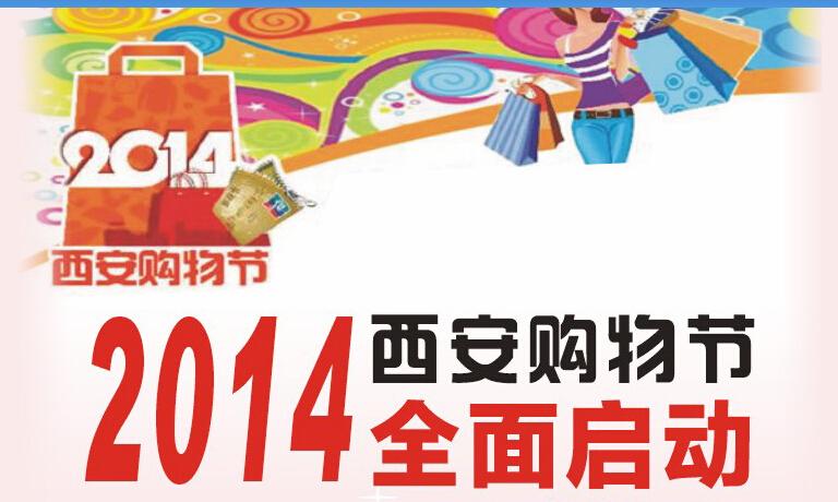 【西安】2014浦发信用卡西安购物节优惠活动全面启动