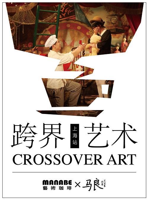 马良移动照相馆 跨界艺术上海展