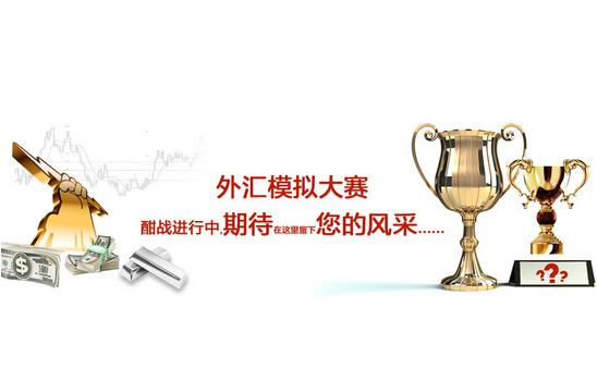 外汇模拟大赛_外汇模拟比赛_外汇模拟交易大赛_模拟外汇交易大赛_2014外汇模拟大赛