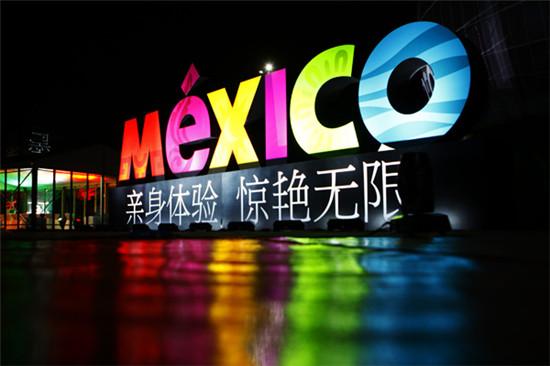 """""""探寻墨西哥之旅""""互动式展览将在朝阳公园揭幕"""