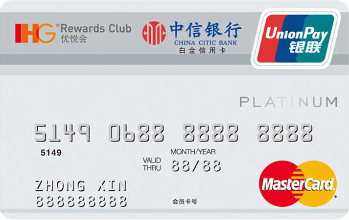 中信IHG优悦会联名白金卡(银联+Mastercard)