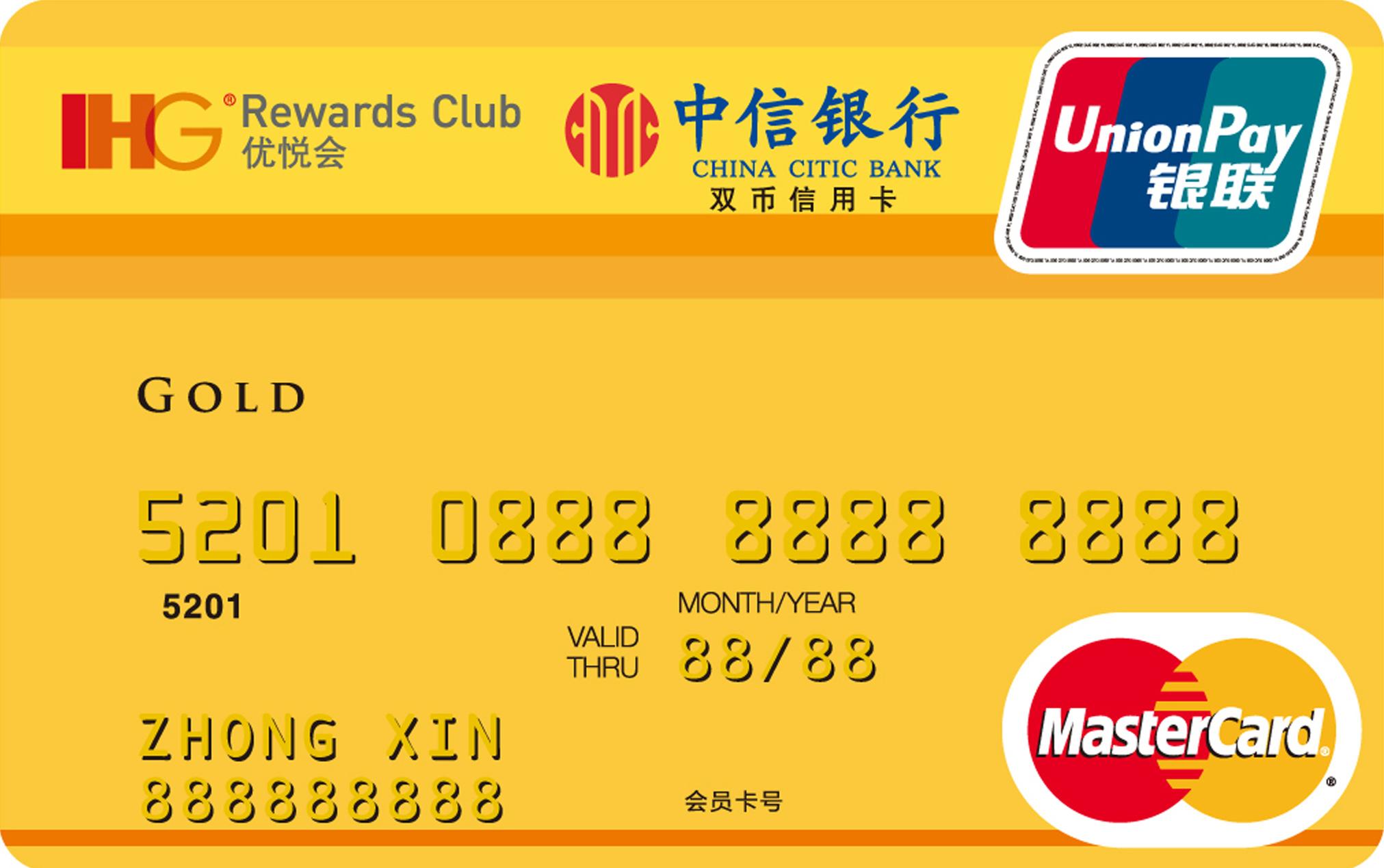 中信IHG优悦会联名金卡(银联+Mastercard)