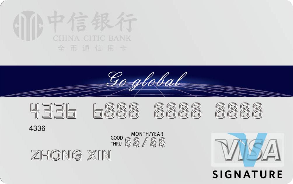 中信银行全币通信用卡(银联,人民币,白金卡)_中信银行全币通信用卡白金卡参数-金投信用卡