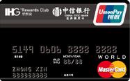 中信IHG优悦会联名卡(银联+Mastercard,人民币+美元,白金卡)_中信IHG优悦会世界卡参数-金投信用卡