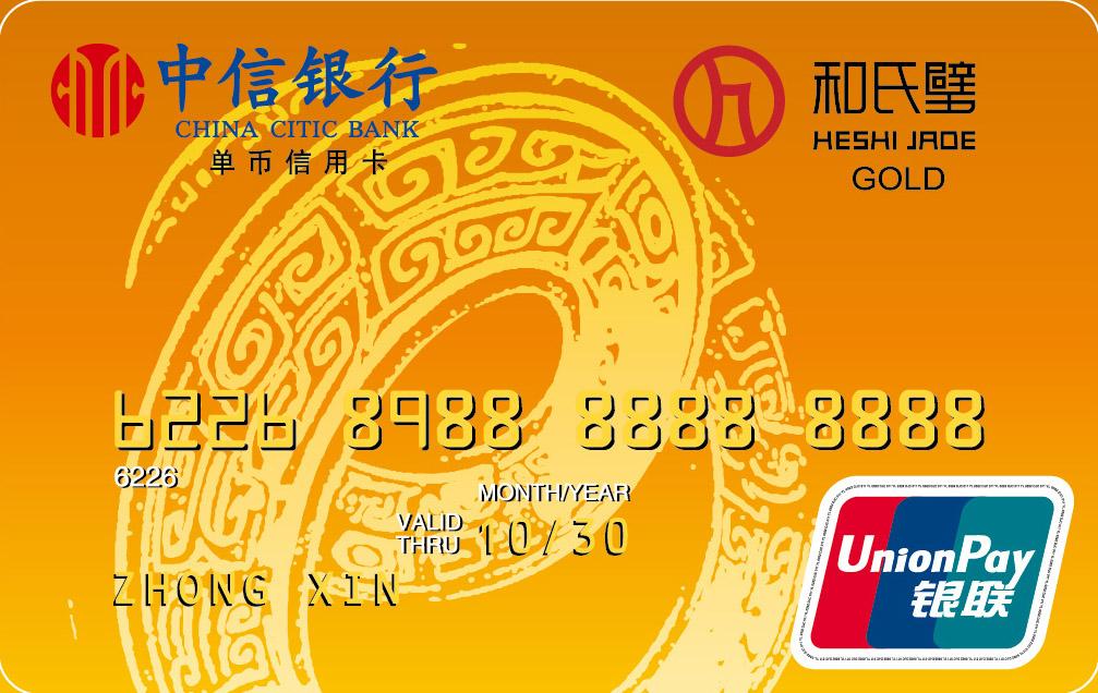 中信和氏璧联名卡(银联,人民币,金卡)_中信和氏璧联名卡金卡参数-金投信用卡
