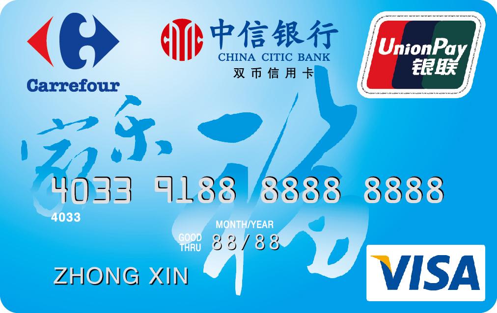 中信银行家乐福联名卡(银联,人民币,普卡)_中信银行家乐福联名卡参数-金投信用卡