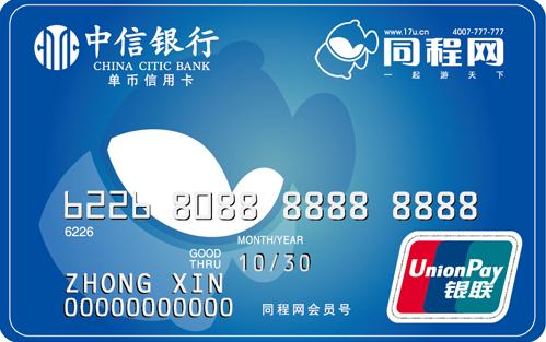 中信同程网金卡(银联,人民币,金卡)_中信同程网金卡参数-金投信用卡