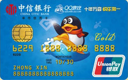 中信银行QQ游戏联名金卡