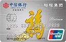 中信裕福联名信用卡(银联,人民币,白金卡)_中信裕福联名白金卡参数-金投信用卡