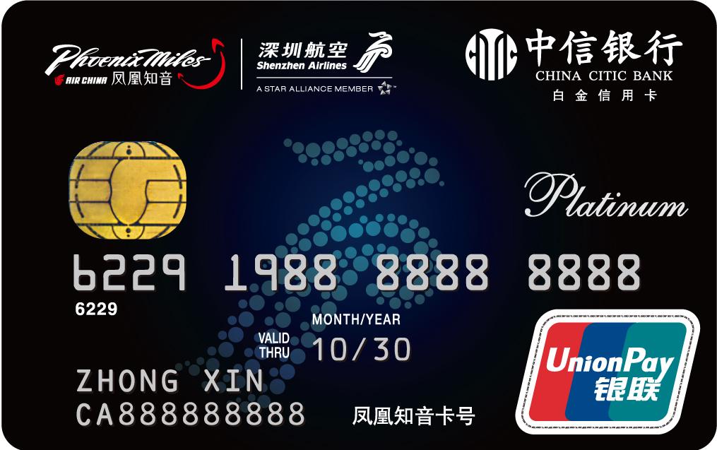 中信深航信用卡(银联,人民币,白金卡)_中信深航信用卡白金卡参数-金投信用卡