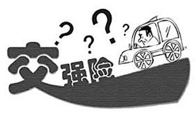 强制险_强制险赔偿范围_强制保险_强制险多少钱—金投保险网