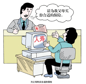 帮父母买保险—金投保险网