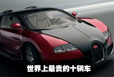 世界最贵跑车17亿