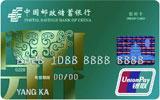 邮储信用卡(银联,人民币,普卡)_邮储信用卡参数-金投信用卡
