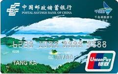 邮储千岛湖旅游联名信用卡(银联,人民币,普卡)_邮储信用卡参数-金投信用卡