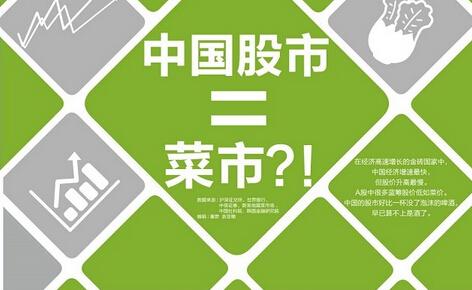 中国股市现状-若您已有金投网帐号,可直接登录