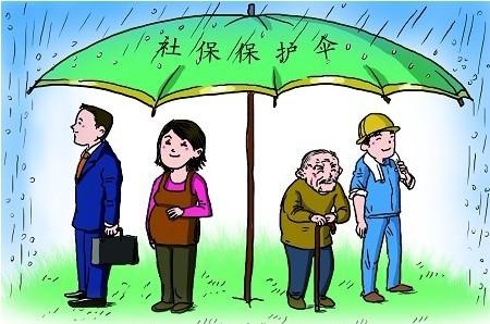 下岗职工养老保险新政策