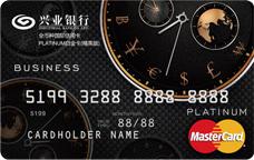 兴业全币种国际信用卡(精英版)(MasterCard,人民币,白金卡)_兴业全币种国际信用卡申请_兴业全币种国际信用卡参数-金投信用卡