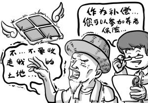 失地农民养老保险政策—金投保险网