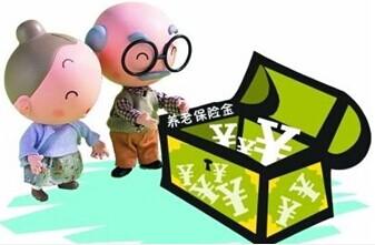 退休金双轨制—金投保险网