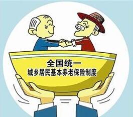 公务员养老金并轨方案—金投保险网
