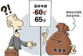 公务员退休年龄最新规定2014—金投保险网