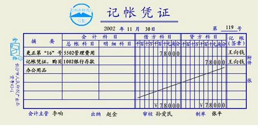 记账凭证样本_记账凭证填写样本-金投银行