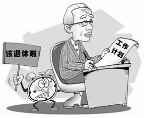 退休年龄最新规定2014_退休年龄2014新政策—金投保险网