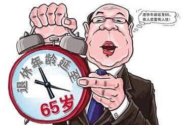 退休年龄最新规定2015—金投保险网
