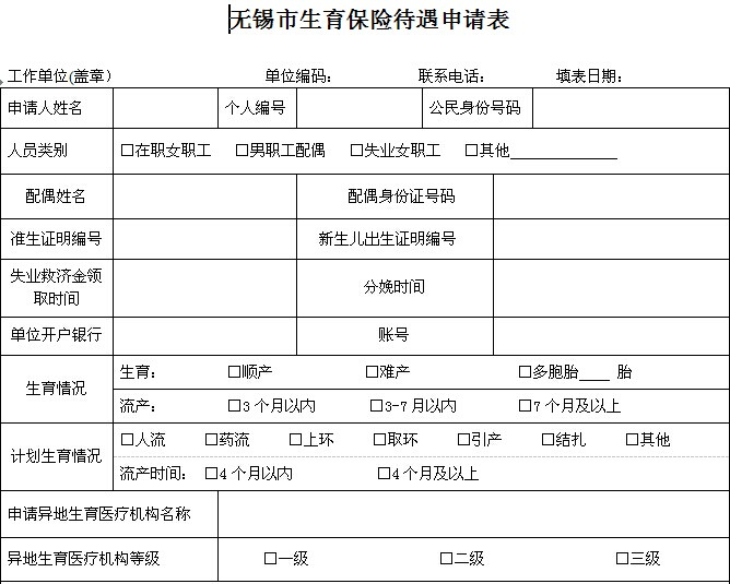 生育金如何计算_2017上海生育金计算器_嘉兴生育金报销算法