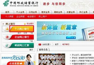 邮政银行个人网上银行-金投银行