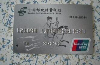 邮政借记卡_邮政绿卡通借记卡-金投银行