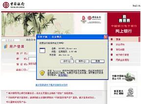网上银行登录安全控件下载_网上银行登录安全控件-金投银行