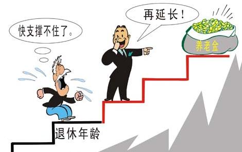 社保退休年龄新规定—金投保险网