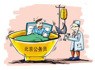 公费医疗—金投保险网