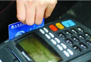 刷卡机手续费-金投银行