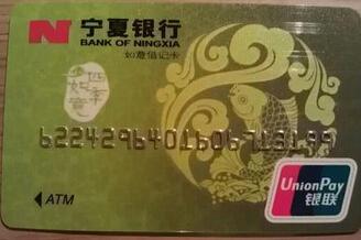 宁夏银行借记卡-金投银行