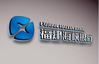 福建海峡银行存款利率