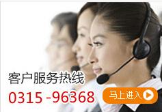 唐山银行电话银行-金投银行