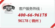 锦州银行电话银行-金投银行